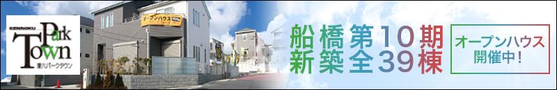 船橋第10期 新築全39棟オープンハウス開催中!