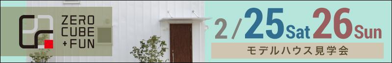 ゼロキューブプラスファン モデルハウス見学会2/25(土)・26(日)