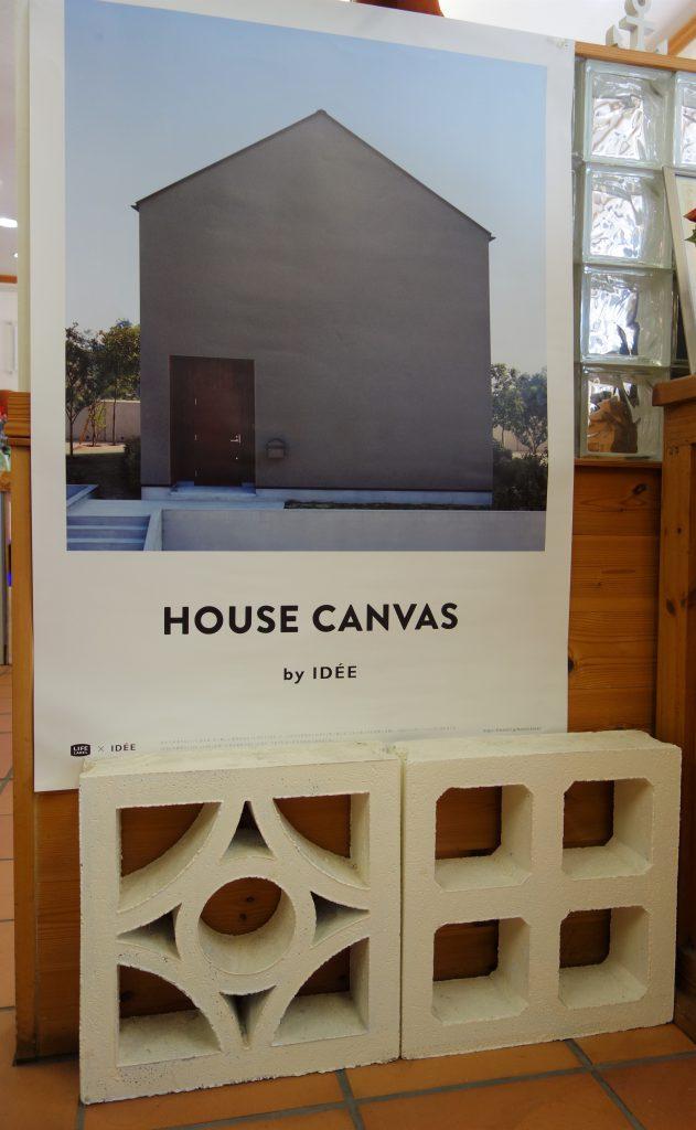 HOUSE CANVASのポスター