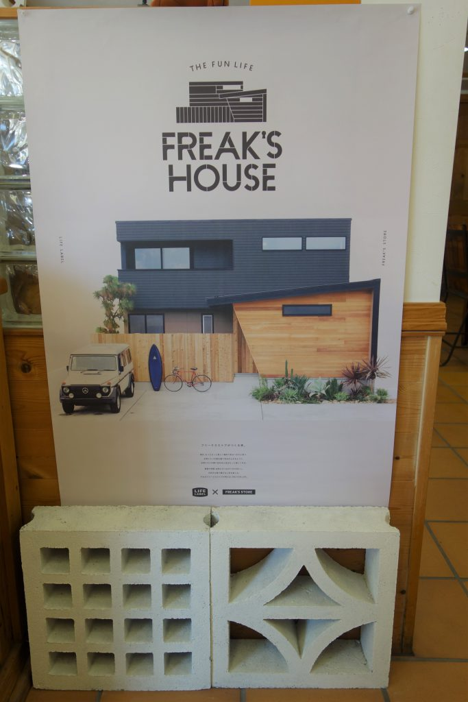 FREAK'S HOUSE ポスター