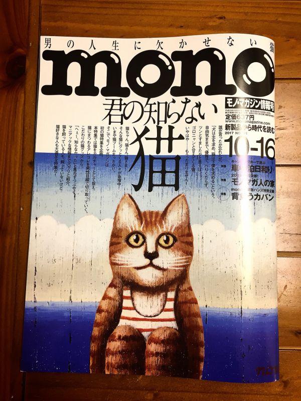 monoマガジンにFREAK'S HOUSEが掲載