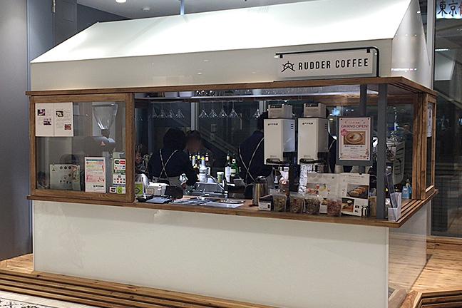 ラダーコーヒー(RUDDER COFFEE)