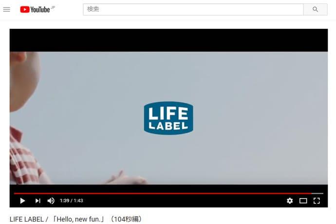 YouTube(ユーチューブ)LIFE LABEL(ライフレーベル)コンセプトムービー
