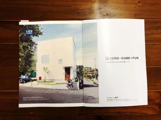 2018年3月13日発売最新号tocotoco(トコトコ)にゼロキューブ(ZERO-CUBE)が紹介されています