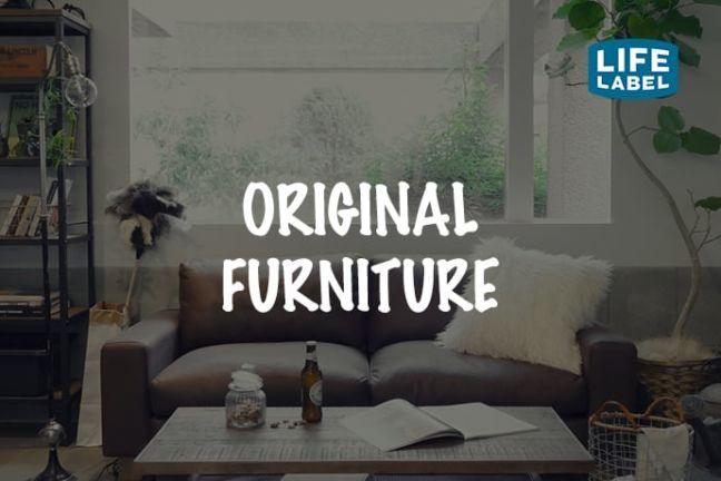 ライフレーベル(LIFELABEL)よりオリジナル家具が発売