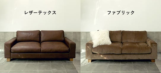 ライフレーベル(LIFELABEL)オリジナル家具 ソファ(レザーテックス・ファブリック)