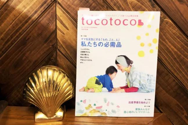 2018年3月13日発売最新号tocotoco(トコトコ)