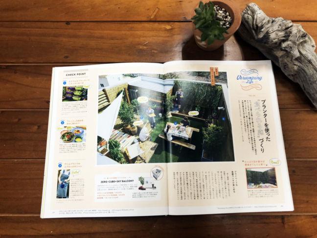 雑誌LaLa・Begin(ララビギン)2018年05月11日発売号 ZERO-CUBE+SKY BALCONY