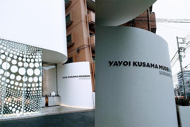 草間彌生美術館 入口