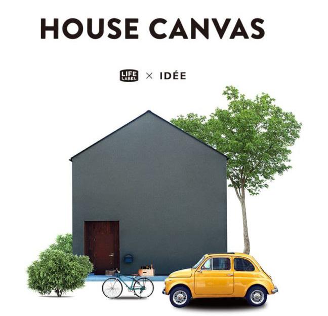 IDÉEとのコラボレーション住宅HOUSE CANVAS(ハウスキャンバス)