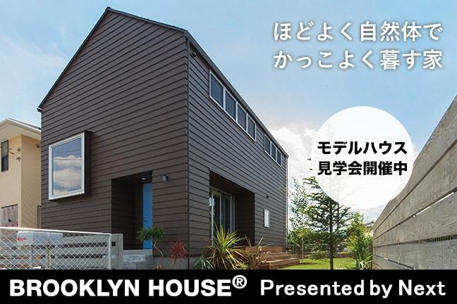 千葉初BROOKLYN HOUSE®(ブルックリンハウス)モデルハウス見学会開催中