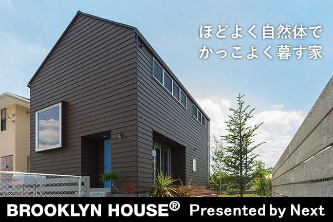 BROOKLYN HOUSE®(ブルックリンハウス)