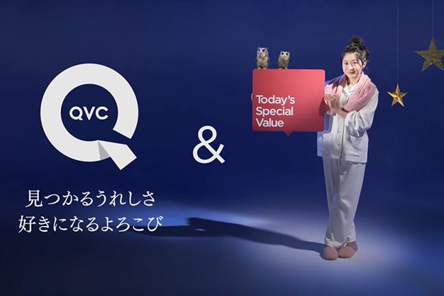 QVCジャパン「見つかるうれしさ 好きになるよろこび」静止画像8