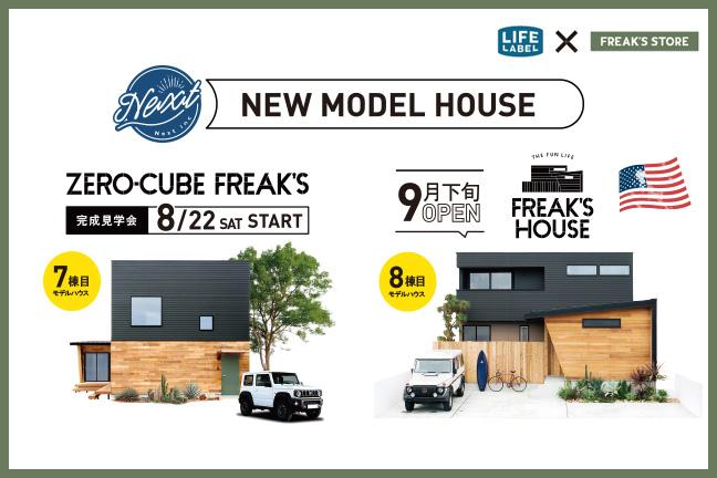 ZERO-CUBE FREAK'S、FREAK'S HOUSE LIFE モデルハウス LABEL加盟店 株式会社ネクスト