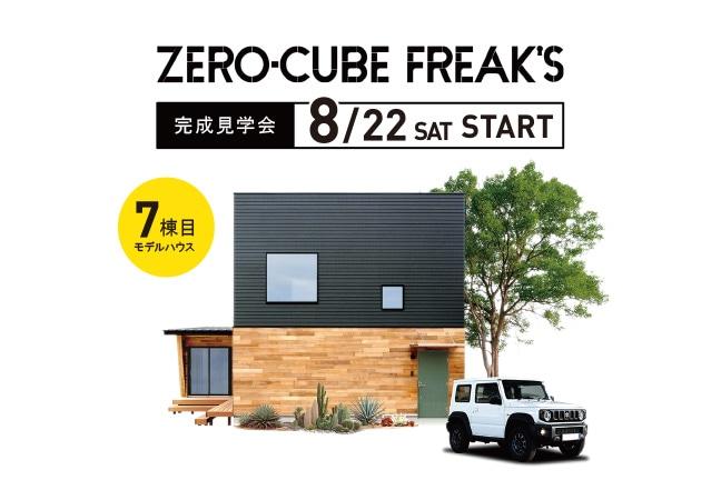 ZERO-CUBE FREAK'Sモデルハウス見学会スタート LABEL加盟店 株式会社ネクスト